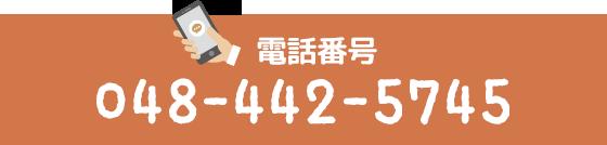 048-442-5745